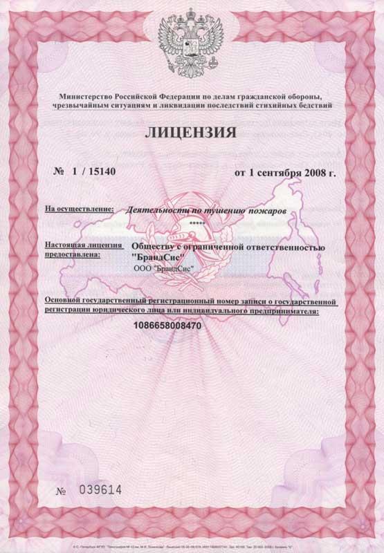 ЛИЦЕНЗИЯ № 1 / 15140 от 1 сентября 2008 г. На осуществление: Деятельности по тушению пожаров